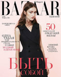 Harper's Bazaar (świat) - 2016-02-03