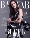 Harper's Bazaar (świat) - 2016-02-04