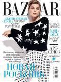 Harper's Bazaar (świat) - 2016-04-27