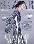 Harper's Bazaar (świat) - 2017-01-21
