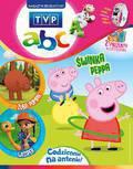 TVP ABC - 2017-11-21