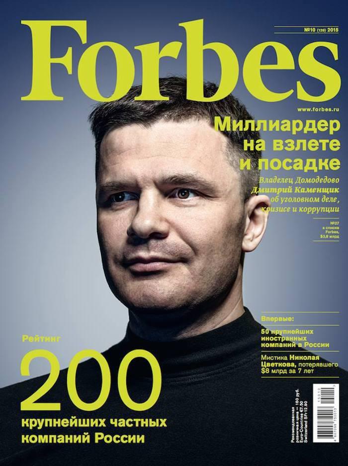 Forbes (świat) -                     russia