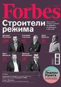 Forbes (świat) - 2014-03-02