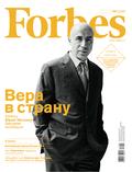 Forbes (świat) - 2015-08-26