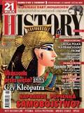 21.WIEK History revue - 2013-08-08