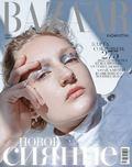 Harper's Bazaar (świat) - 2017-05-02