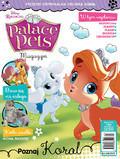 Palace Pets Magazyn - 2015-01-20