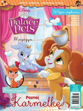 Palace Pets Magazyn - 2015-07-05