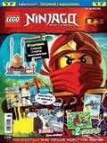 Lego Ninjago - 2015-07-11